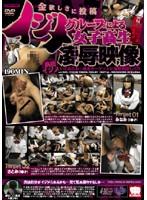 イジメグループによる女子校生凌辱映像 ダウンロード