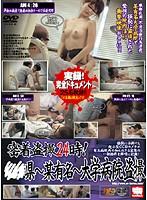 密着盗撮24時! ○○県〜某有名〜大学病院盗撮