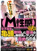 【M性感】 女子校生に射精した直後の亀頭を無邪気にグリグリ責められる ダウンロード