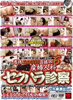 悪徳エロ医師盗撮6 ○○産婦人科セクハラ診察