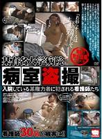 某有名大学病院 病室盗撮 入院している某権力者に犯される看護師たち 看護師30名が被害に!! ダウンロード