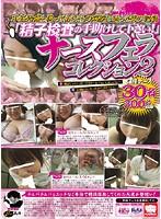 不妊治療と偽ってあちこちの病院に通った男の記録 「精子検査の手助けして下さい!」ナースフェラコレクション 2 ダウンロード
