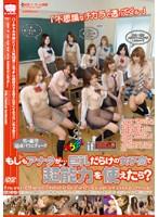 もしもアナタが…巨乳だらけの女子校で超能力を使えたら? ダウンロード