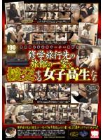 関西圏老舗旅館オーナー撮影流出 修学旅行先の旅館の一室で援交する女子校生たち ダウンロード