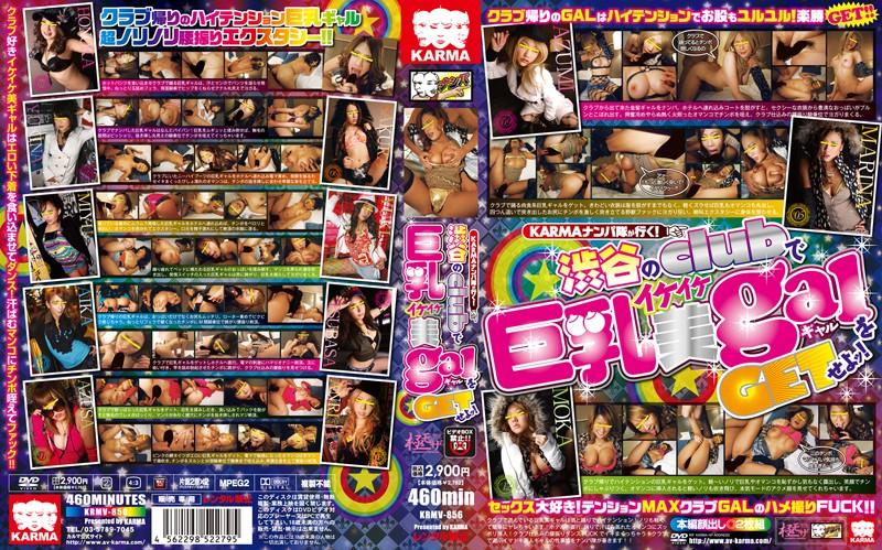 KARMAナンパ隊が行く! 渋谷のclubで巨乳イケイケ美galをGETせよッ!