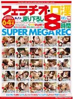 フェラチオ・口淫 撮り下ろし8時間 SUPER MEGA REC ダウンロード