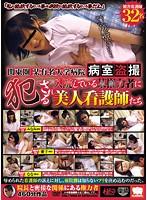 関東圏 某有名大学病院 病室盗撮 入院している某権力者に犯される美人看護師たち