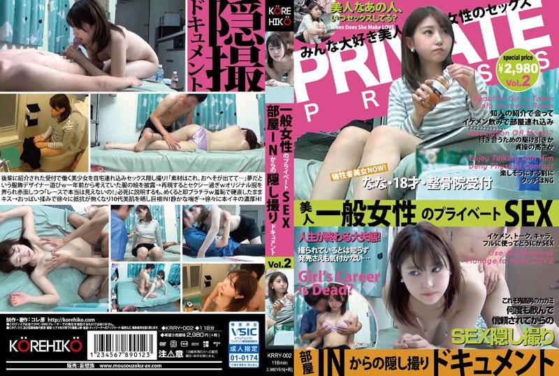一般女性のプライベートSEX・部屋INからの隠し撮りドキュメント Vol.2