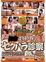 悪徳エロ医師盗撮42 ○○産婦人科セクハラ診察