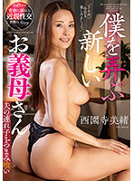 (ksbj00158)[KSBJ-158]僕を弄ぶ新しいお義母さん 西園寺美緒 ダウンロード