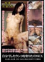 自分でしたウンコを塗りたくりSEX おっぱい、尻、膣、子宮…女の大事なトコロがすべて糞塗れ ダウンロード