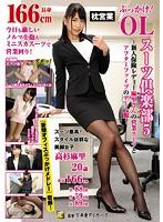 ぶっかけ!OL スーツ倶楽部5 〜新人保険レディー麻...