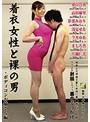 着衣女性と裸の男・ボディコンお姉さん編のサムネイル