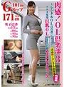 肉感!OL倶楽部3〜レンタルOL百合香(Gカップ)・アナタ専用...