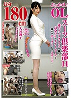 ぶっかけ!OLスーツ倶楽部14 ~逆セクハラオフィスで働く長身OLのタイトスーツと爽やかボーダーもてスカート~ 大谷翔子