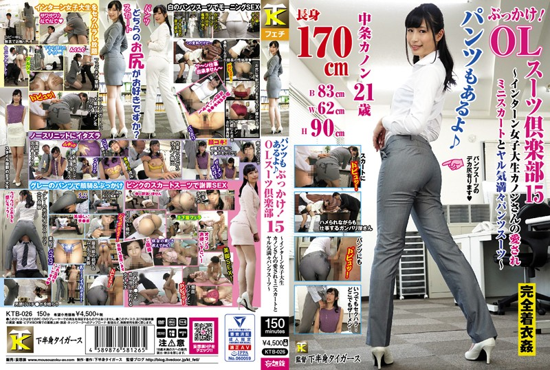 KTB-026 I've Got Pants Too! - Bukkake - OL Suits Club 15 - College Girl Intern Kanon-san Shows Off Her Favorite Miniskirt And A Sexy Pant Suit - Kanon Nakajou