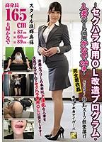 〜セクハラ専用OL改造プログラム・人妻パート社員かなで26歳...