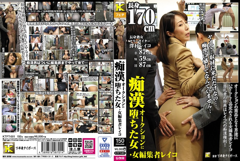 KTFT-001 A Woman Who Fell Into A M****tation Auction: Female Editor Reiko Sawamura