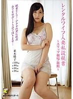 レンタルワイフ人妻私設秘書〜スリップ劇場・新館〜 並木塔子