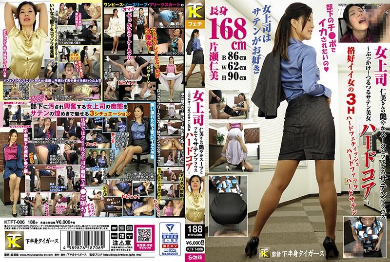 女上司仁美さんの艶やかスーツとツルてろサテンブラウス 〜ぶっかけ!つるつるサテン美女ハードコア〜 片瀬仁美