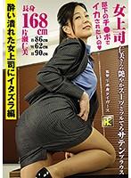 女上司仁美さんの艶やかスーツとツルてろサテンブラウス 酔い潰れた女上司にイタズラ編 片瀬仁美