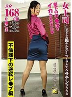 女上司仁美さんの艶やかスーツとツルてろサテンブラウス 不倫部下の逆転レ○プ編 片瀬仁美