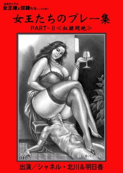 女王たちのプレー集 PART-2