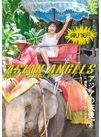アジアの天使 2 in 微笑みの国タイ・バンコク フォーイ編 ダウンロード