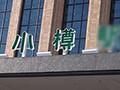 [KTKC-054] 【数量限定】地方発掘☆北海道小樽産メガネ地味爆乳I-cupはアニメ声の声優の卵ちゃんでした♪綾音(19) パンティと写真付き