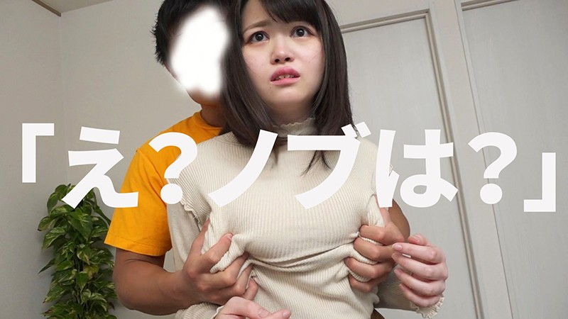 「ノブ!ごめん」。友達の彼女が爆乳でエロすぎるので、○○した悪ノリ動画、金欠なので流出します。 キャプチャー画像 1枚目