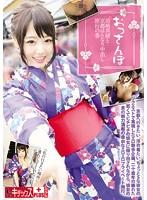 おっさんぽ 浜崎真緒と京都はんなり中出し旅行の巻 ダウンロード