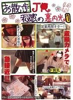 お散歩J○秘密の裏円光 1 ダウンロード