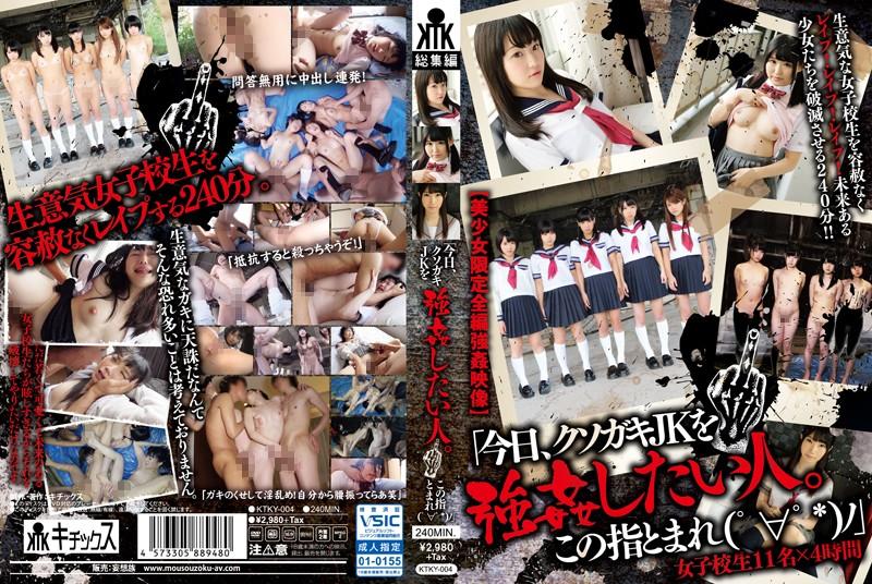 KTKY-004_B 「今日、クソガキJKを強姦したい人。この指とまれ(゜∀゜*)ノ」女子校生11名×4時間