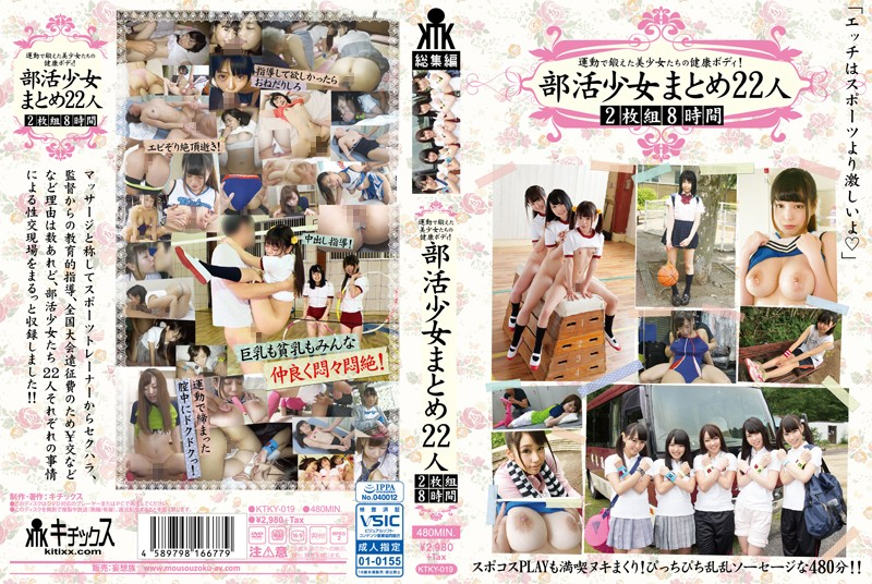 KTKY-019 Barely Legal After-school Club Girl Compilation 22 Girls