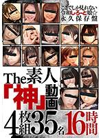 The素人「神」動画4枚組35名16時間 ダウンロード