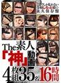 The素人「神」動画4枚組35名16時間