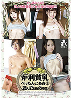 ktky00058[KTKY-058]炉利貧乳ぺったんこ姦姦5 20人出演 2枚組8時間