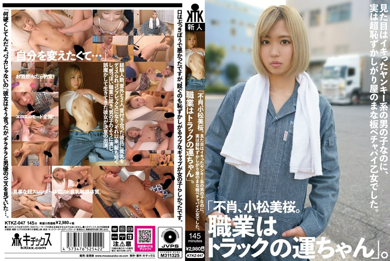 "KTKZ-047 ""I'm Mio Komatsu. I'm A Truck Driver."" She Looks Like A Cocky Delinquent Boy But She's Really An Extremely Shy Girl With Small Tits."