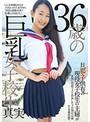36歳の巨乳女子校生(ktkz00051)