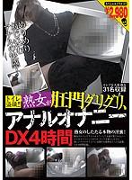 トイレ盗撮!!熟女が肛門グリグリ、アナルオナニーDX 4時間 [KTMA-017]