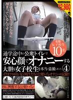 通学途中の公衆トイレで安心顔でオナニーする大胆な女子校生を本当に盗撮しました。 4 ダウンロード