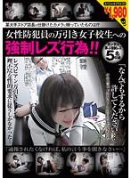 某大手ストア店長の仕掛けたカメラに映っていたものは!? 女性防犯員の万引き女子校生への強制レズ行為!! ダウンロード
