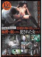 盗撮映像流出!悪徳医師の罠にかかり、麻酔で眠らされ、犯された女たち!! ダウンロード