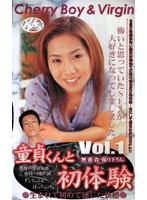 童貞くんと初体験 VOL.1 処女…澤宮有希 童貞…田中誠