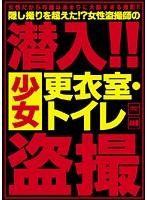 潜入!!少女更衣室・トイレ盗撮 ダウンロード