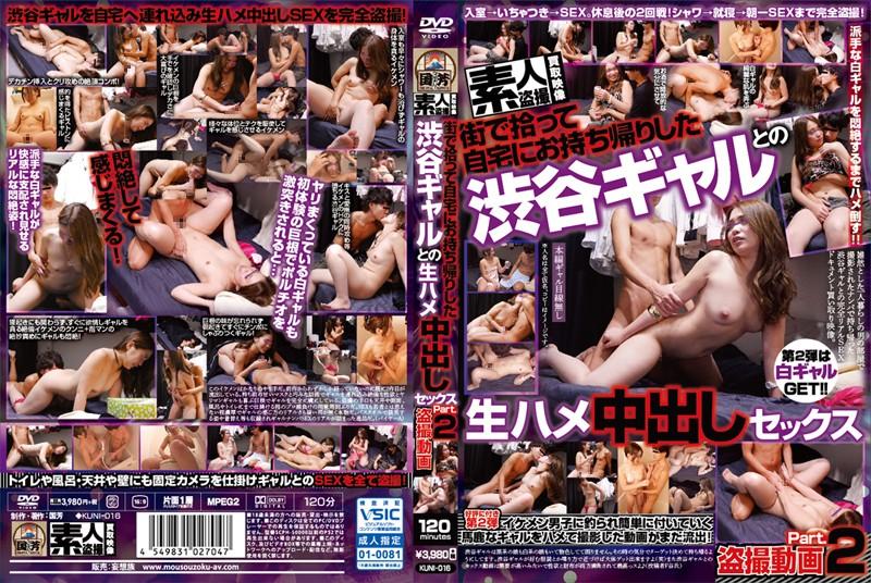 素人盗撮買取映像 街で拾って自宅にお持ち帰りした渋谷ギャルとの生ハメ中出しセックス盗撮動画 Part.2