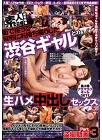 素人盗撮買取映像 街で拾って自宅にお持ち帰りした渋谷ギャルとの生ハメ中出しセックス盗撮動画 Part.3 ダウンロード