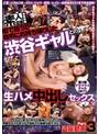 素人盗撮買取映像 街で拾って自宅にお持ち帰りした渋谷ギャルとの生ハメ中出しセックス盗撮動画 Part.3