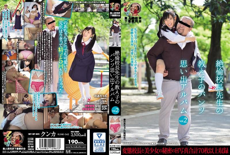 KUNK-042 絶倫校長先生の教え子のパンツ思い出アルバム Vol.2 のあ 素人使用済下着愛好会