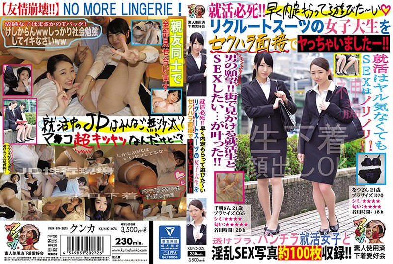 KUNK-074 Work Or Die!! I Want To Get A Job Quick So I Can Enjoy Life! College Girl Babes In Business Suits Are Cumming To A Sexual Harassment Job Interview!! Chiaki Natsu The Used Amateur Panties Appreciation Society